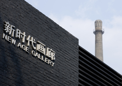 New Age Gellery At 798 Art Center, Beijing , China