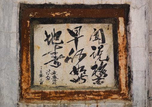 Old Chinese Inscription, Dali, Yunnan Province, China