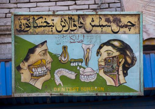 Dentist billboard, Xinjiang Uyghur Autonomous Region, China