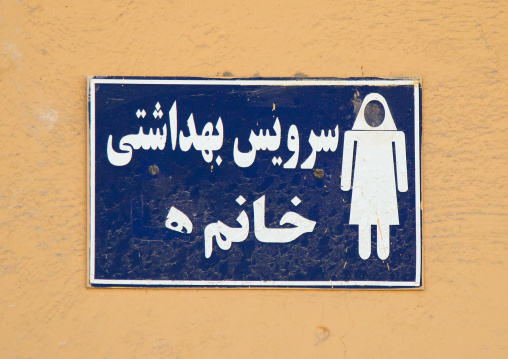 Sign outside women toilet, Hormozgan, Bandar abbas, Iran
