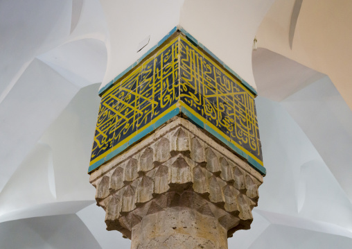 Dar Ol Ehsan Mosque Column, Sanandaj, Iran