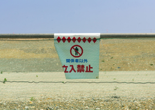 No entry sign on a contaminated beach after the daiichi nuclear power plant irradiation, Fukushima prefecture, Tairatoyoma beach, Japan