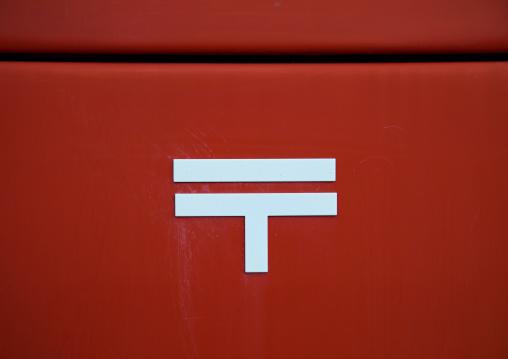 Japan post red mailbox, Hypgo Prefecture, Himeji, Japan