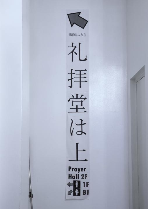 Prayer hall billboard inside Oyama-cho Tokyo Camii mosque, Kanto region, Tokyo, Japan