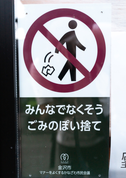 Do not throw garbage sign, Ishikawa Prefecture, Kanazawa, Japan