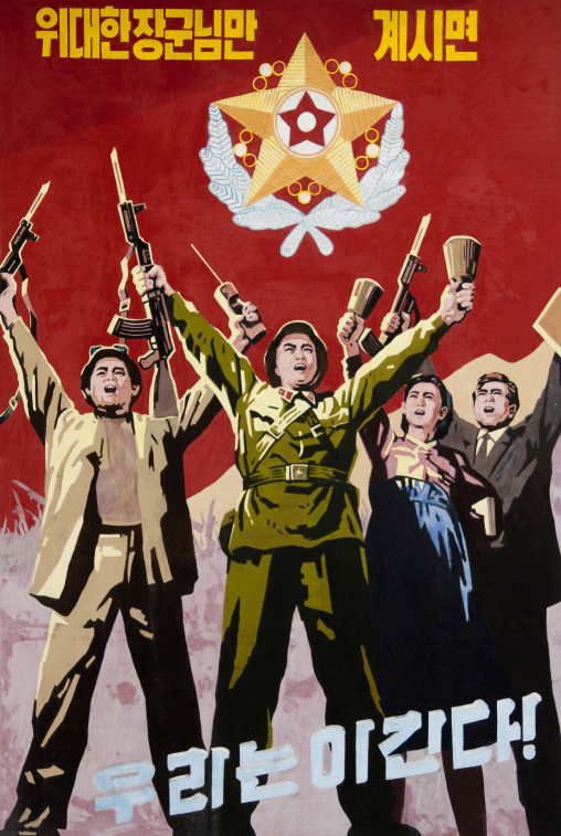 Propaganda billboard with North Korean people under the flag of the supreme commander of the Korean people's army, North Hwanghae Province, Kaesong, North Korea