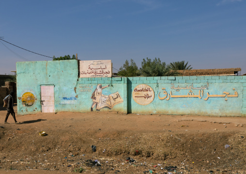 Private coranic school for girls mural advertisement, Khartoum State, Omdurman, Sudan