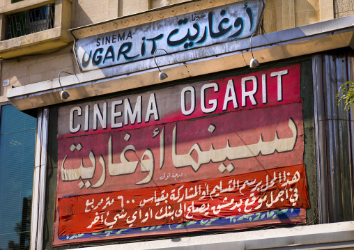 Ogartit Cinema, Damascus, Syria