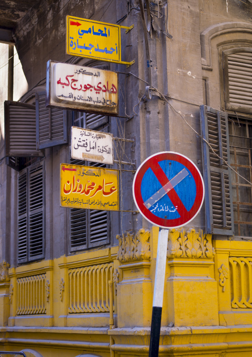 Roadsign In Street, Aleppo, Aleppo Governorate, Syria