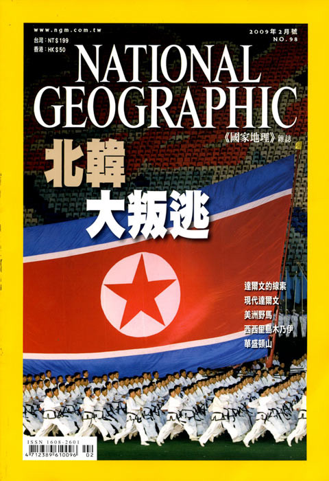 National Geographic Taiwan