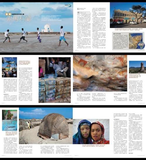 Rythms Monthly Somaliland