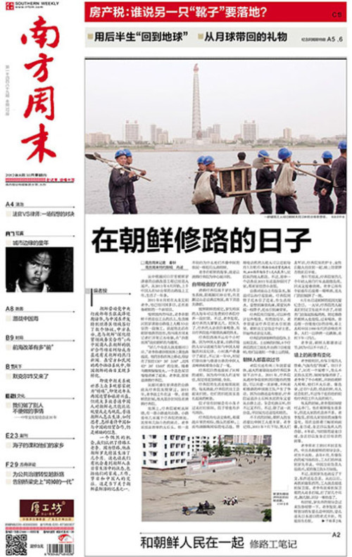 Southern Weekly China cover
