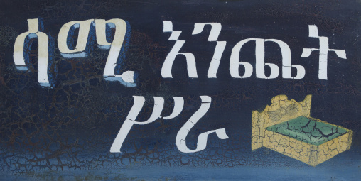 Advertising Billboard For A Bed Store, Harar, Ethiopia
