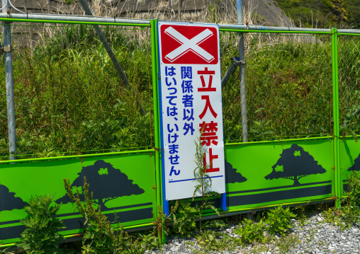 A unauthorized entry prohibited sign warns japanese surfers in the contaminated area after the daiichi nuclear power plant irradiation, Fukushima prefecture, Tairatoyoma beach, Japan