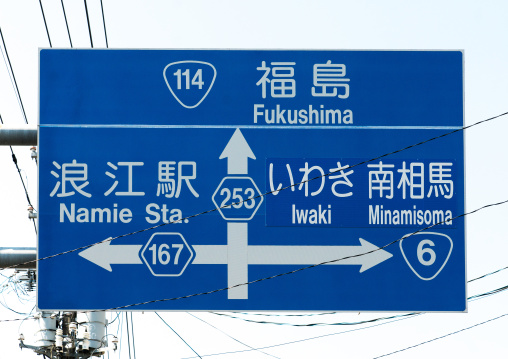 Road traffic sign in the highly contaminated area after the daiichi nuclear power plant irradiation, Fukushima prefecture, Tomioka, Japan