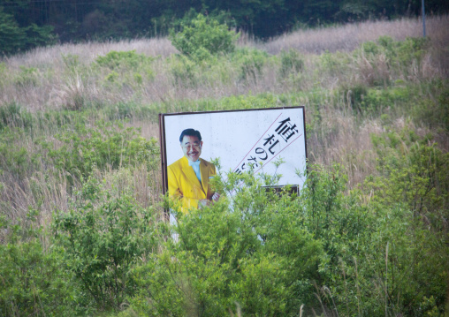 Advertisement billboard in the difficult-to-return zone after the daiichi nuclear power plant irradiation, Fukushima prefecture, Tomioka, Japan