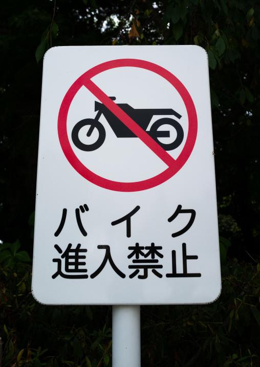 No motorcycle sign, Ishikawa Prefecture, Kanazawa, Japan