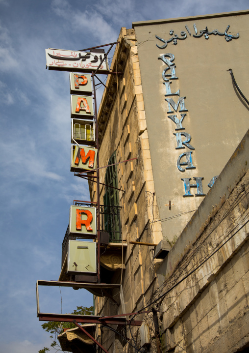 Palmyra hotel old sign with missing letters, Beqaa Governorate, Baalbek, Lebanon