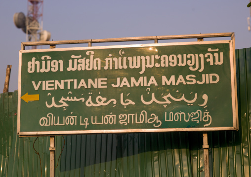 Jamia masjid mosque pannel, Vientiane, Laos