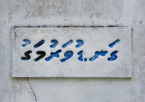 Street Name In Thaana Script, Eydhafushi, Maldives