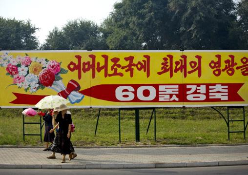 60Th anniversary of the regim billboard, Pyongan Province, Pyongyang, North Korea