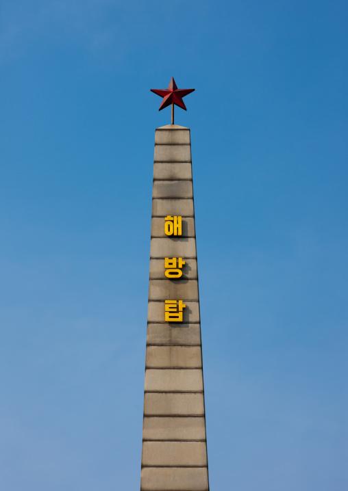 Red star at the top of liberation tower, Pyongan Province, Pyongyang, North Korea