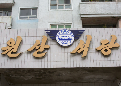 Korean international sports travel company governemental travel agency office, Pyongan Province, Pyongyang, North Korea
