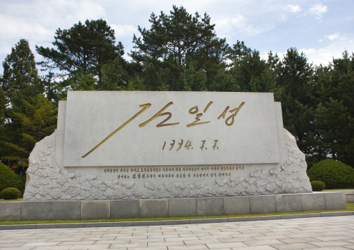 Kim il Sung last letter monument in the joint security area in the Demilitarized Zone, North Hwanghae Province, Panmunjom, North Korea