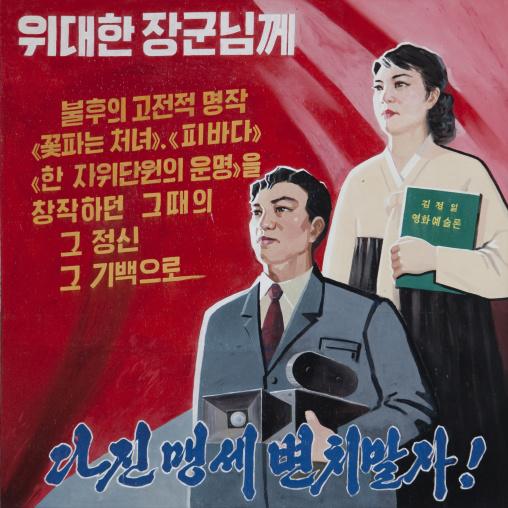 Propaganda poster in Pyongyang film studio, Pyongan Province, Pyongyang, North Korea