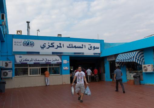 Fish market entrance, Mecca province, Jeddah, Saudi Arabia