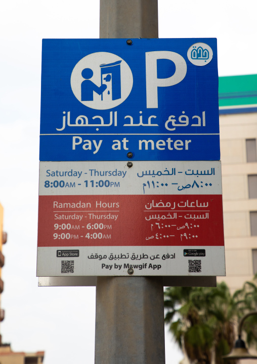 Parking meter sign, Mecca province, Jeddah, Saudi Arabia