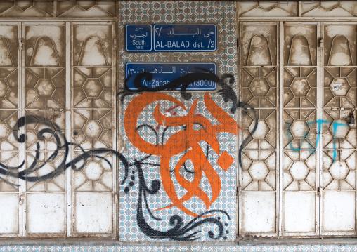 Arabic street art on a wall, Mecca province, Jeddah, Saudi Arabia