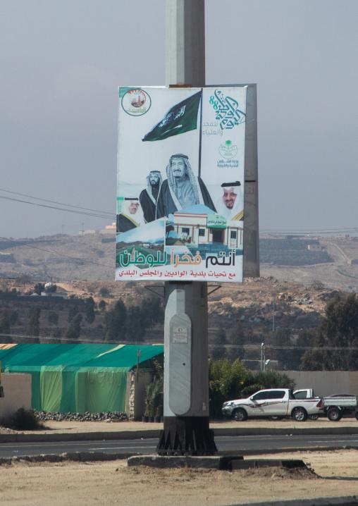 Salman bin Abdulaziz al Saud and others leaders propaganda billboard in the street, Asir province, Khamis Mushait, Saudi Arabia
