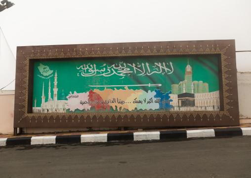 Propaganda billboard about the country, Asir province, Al-Namas, Saudi Arabia