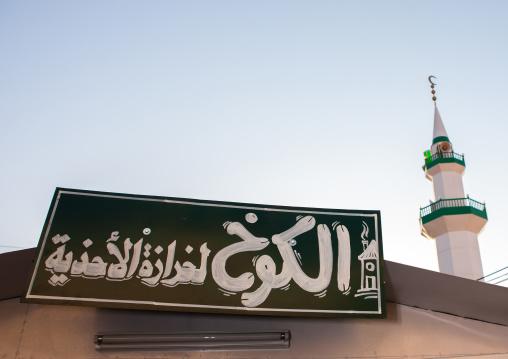 Billboatd in front of a mosque, Asir province, Sarat Abidah, Saudi Arabia