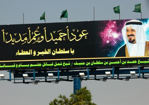 Politics propaganda billboard, Najran Province, Najran, Saudi Arabia