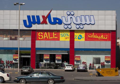 Shopping mall, Riyadh Province, Riyadh, Saudi Arabia