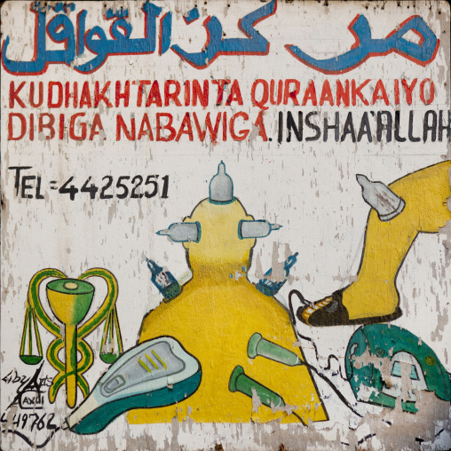 A Painted Advertisement Bilboard For A Doctor,  Hargeisa, Somaliland