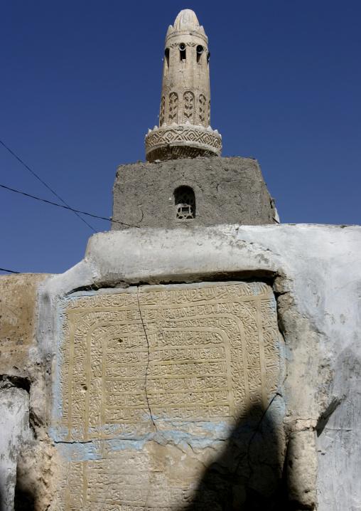 Sculpted Mosque In Dhamar, Yemen